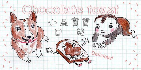 0821_小品-巧克力吐司01