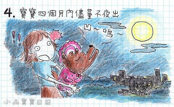 0824_小品-寶寶十大禁忌04