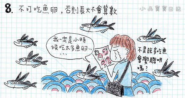 0824_小品-寶寶十大禁忌08