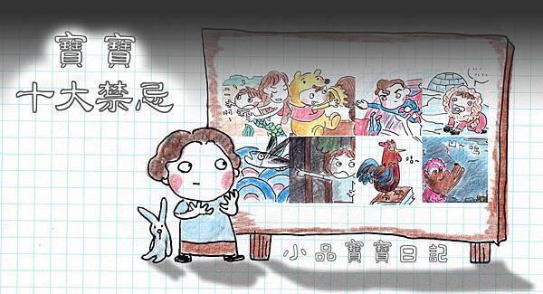 0824_小品-寶寶十大禁忌00