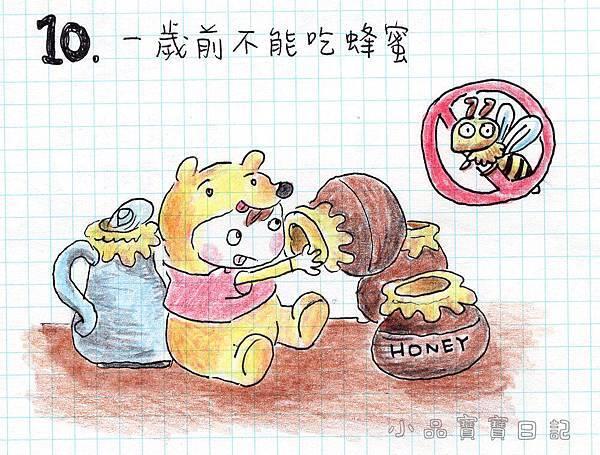 0824_小品-寶寶十大禁忌10