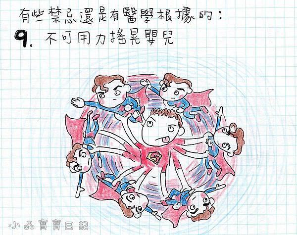 0824_小品-寶寶十大禁忌09