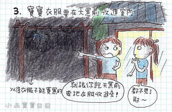 0824_小品-寶寶十大禁忌03
