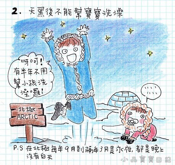 0824_小品-寶寶十大禁忌02