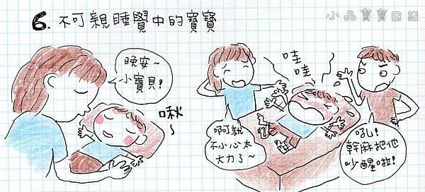 0824_小品-寶寶十大禁忌06