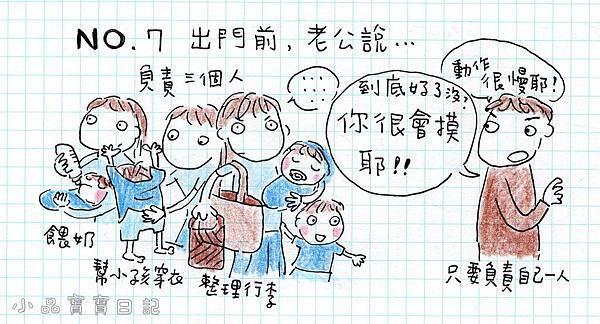 0905_小品-一句話惹毛媽媽05