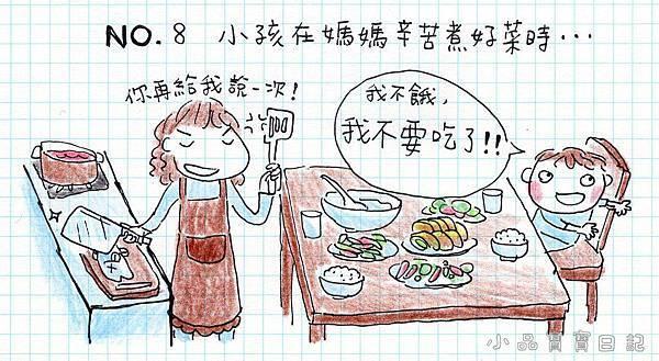 0905_小品-一句話惹毛媽媽04