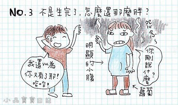 0905_小品-一句話惹毛媽媽09