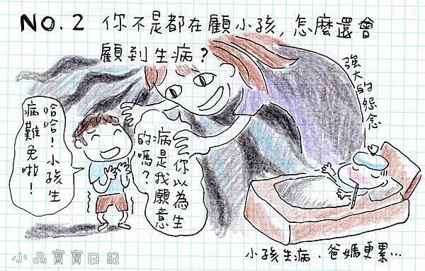 0905_小品-一句話惹毛媽媽10