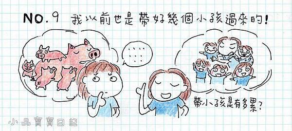 0905_小品-一句話惹毛媽媽03