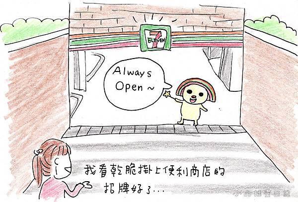 20150914便利商店04