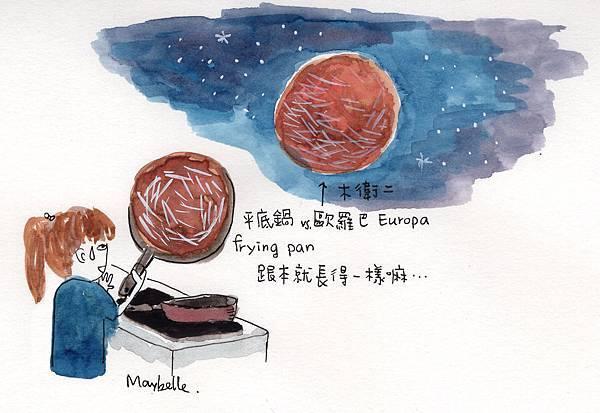 20150915歐羅巴平底鍋