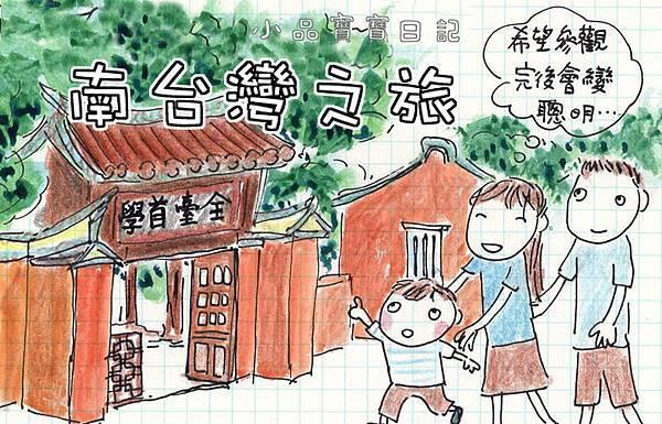 1201_小品-南台灣01(有標題)