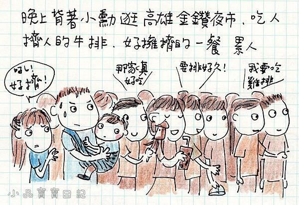 1201_小品-南台灣05