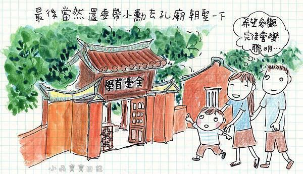 1201_小品-南台灣11