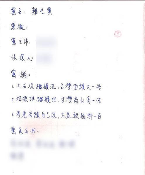 政黨黨綱黨徽2.jpg