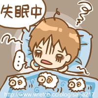 失眠ing