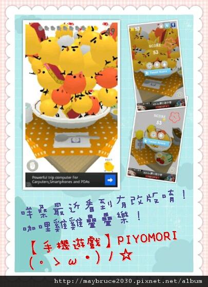 2012.9.12【遊戲】Piyomori