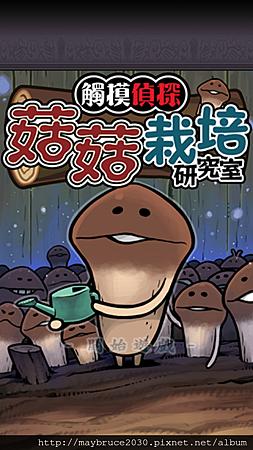 觸摸偵探-菇菇栽培室1