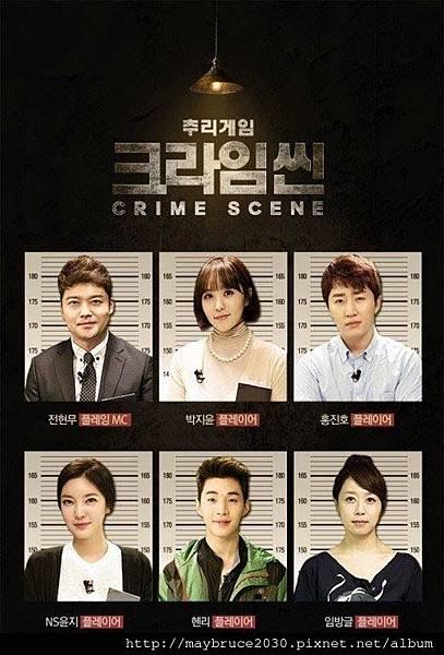 Crime Scene第一季