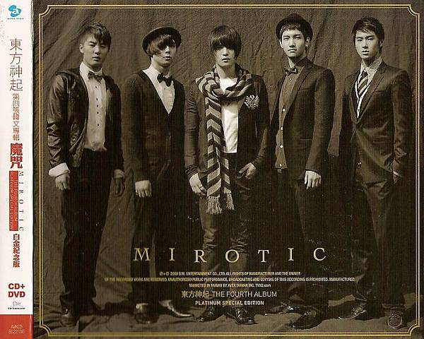 韓四辑MIROTIC 080923-5.jpg