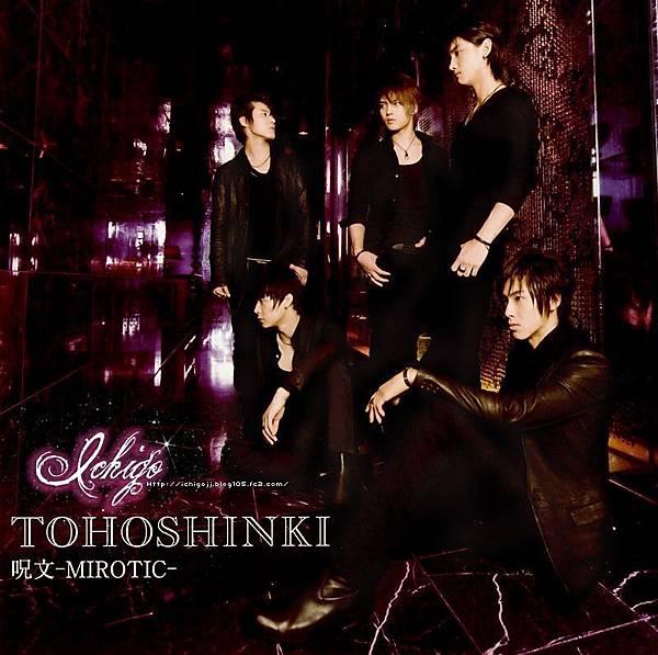 日單曲 24th Single -2  呪文-MIROTIC 200810172.jpg