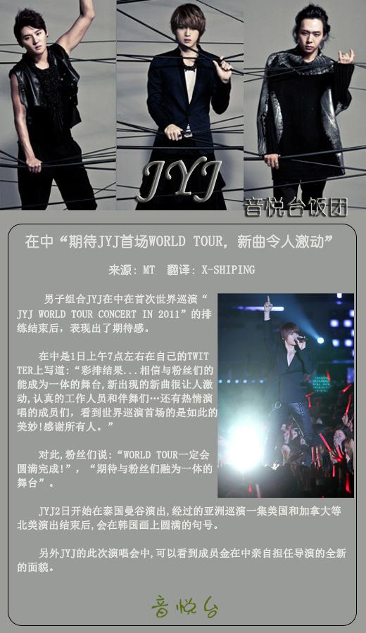 JYJ巡演.jpg
