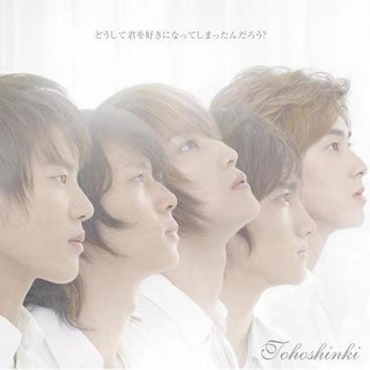 日單曲 23rd single -1  どうして君を好きになってしまったんだろう? 20080716.jpg