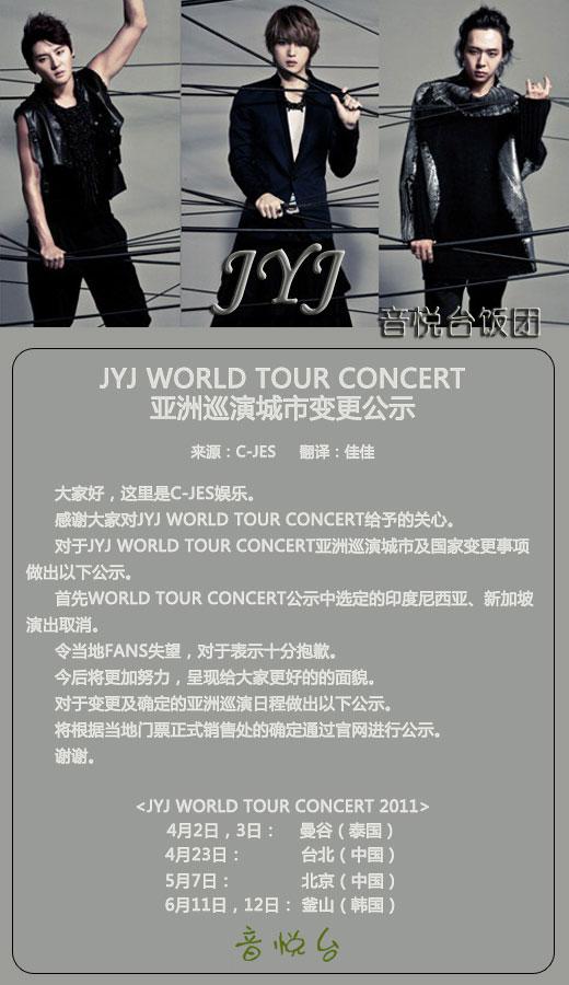 JYJ巡演-1.jpg