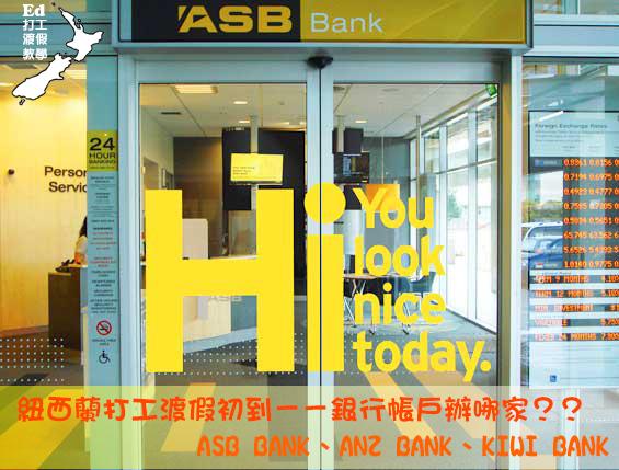 銀行開戶教學