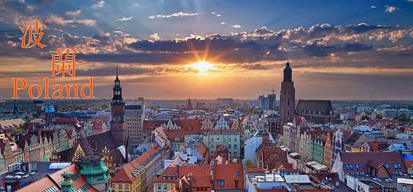 波蘭.jpg