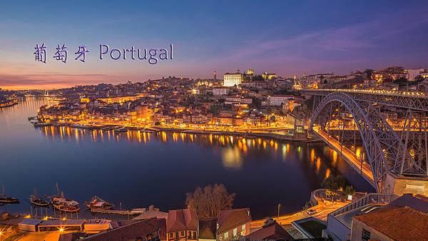 葡萄牙.jpg