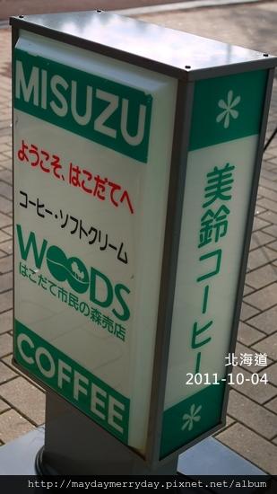 GF2 663-20111004-084049
