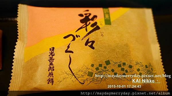 20151001-172443-057.JPG