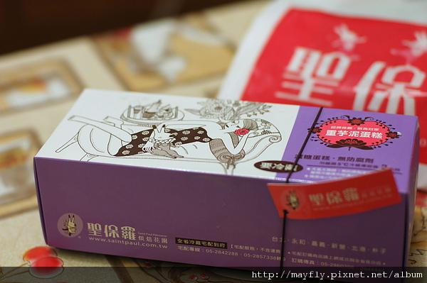 重芋泥蛋糕/138元