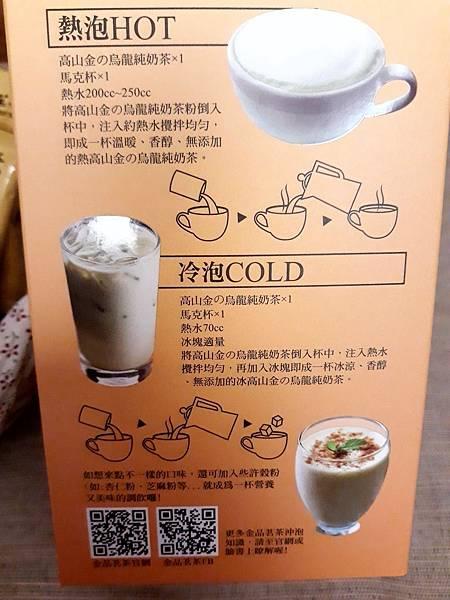 高山金烏龍純奶茶_180919_0001.jpg