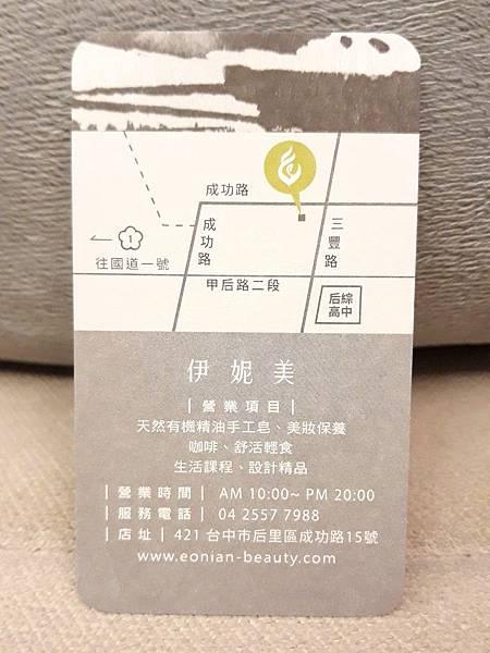 20181212 伊妮美咖啡_181213_0061.jpg