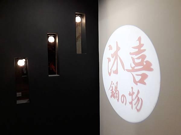 20181225 沐喜鍋物_181226_0043.jpg