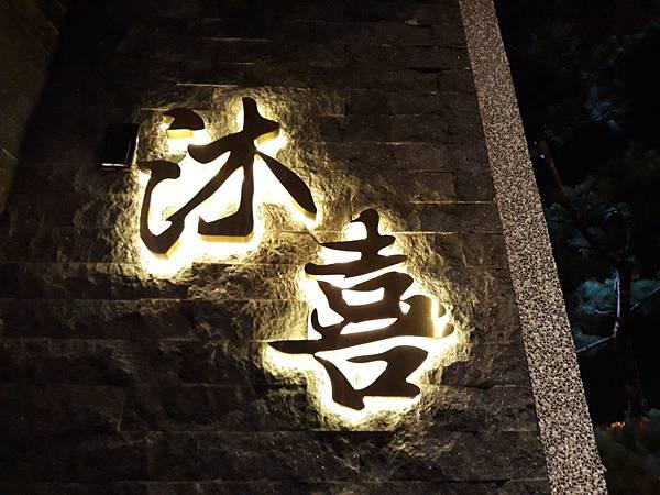 20181225 沐喜鍋物_181226_0046.jpg