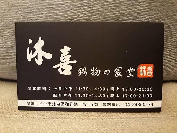 20181225 沐喜鍋物_181226_0051.jpg