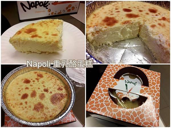 拿坡里重乳酪蛋糕_170125_0015.jpg