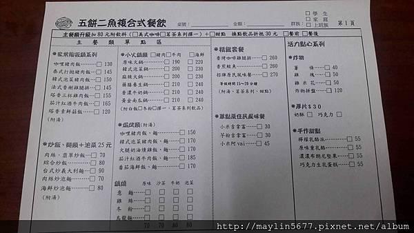五餅二魚菜單1(初四生日會).jpg