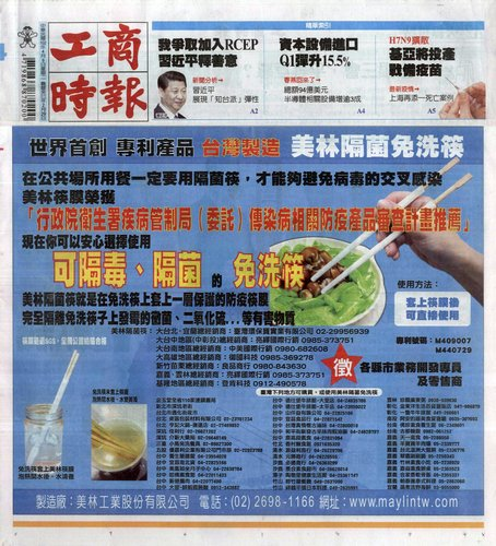 美林隔毒隔菌防疫筷膜