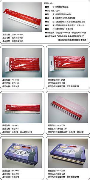 Products%20(2)(1)