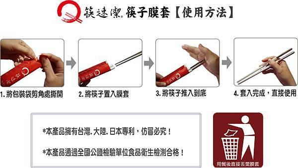 美林隔毒隔菌防疫筷膜--使用方法