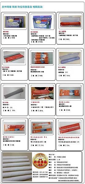 美林隔菌筷膜產品目錄