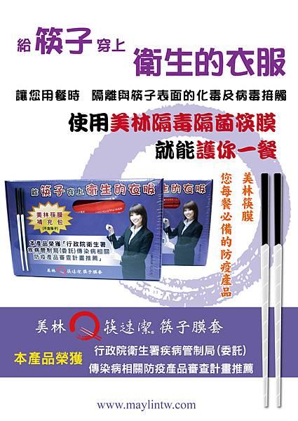 筷速潔-Poster--23-(1000份+DM版)