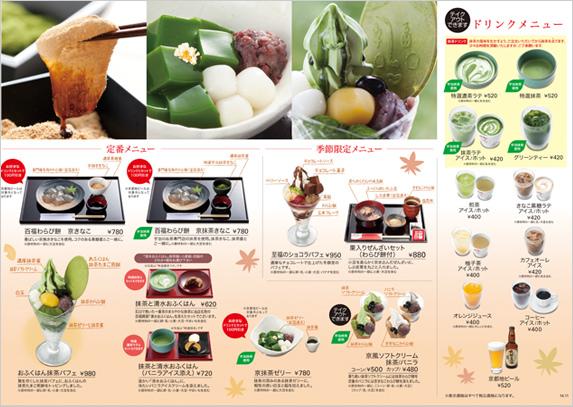 fumon2014b-fuyu-menu