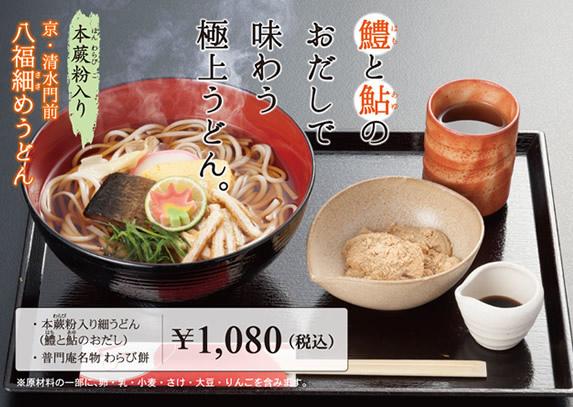 fumon2014b-fuyu-menu-udon