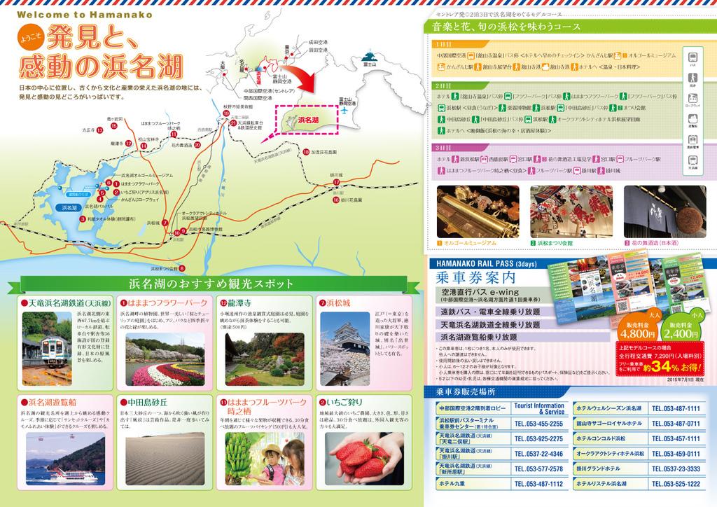 hnrp_naka_jap.jpg